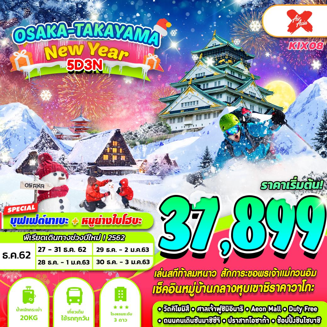 ทัวร์ญี่่ปุ่น-OSAKA-TAKAYAMA-NEW-YEAR-5วัน-3คืน-(DEC19)(KIX08)