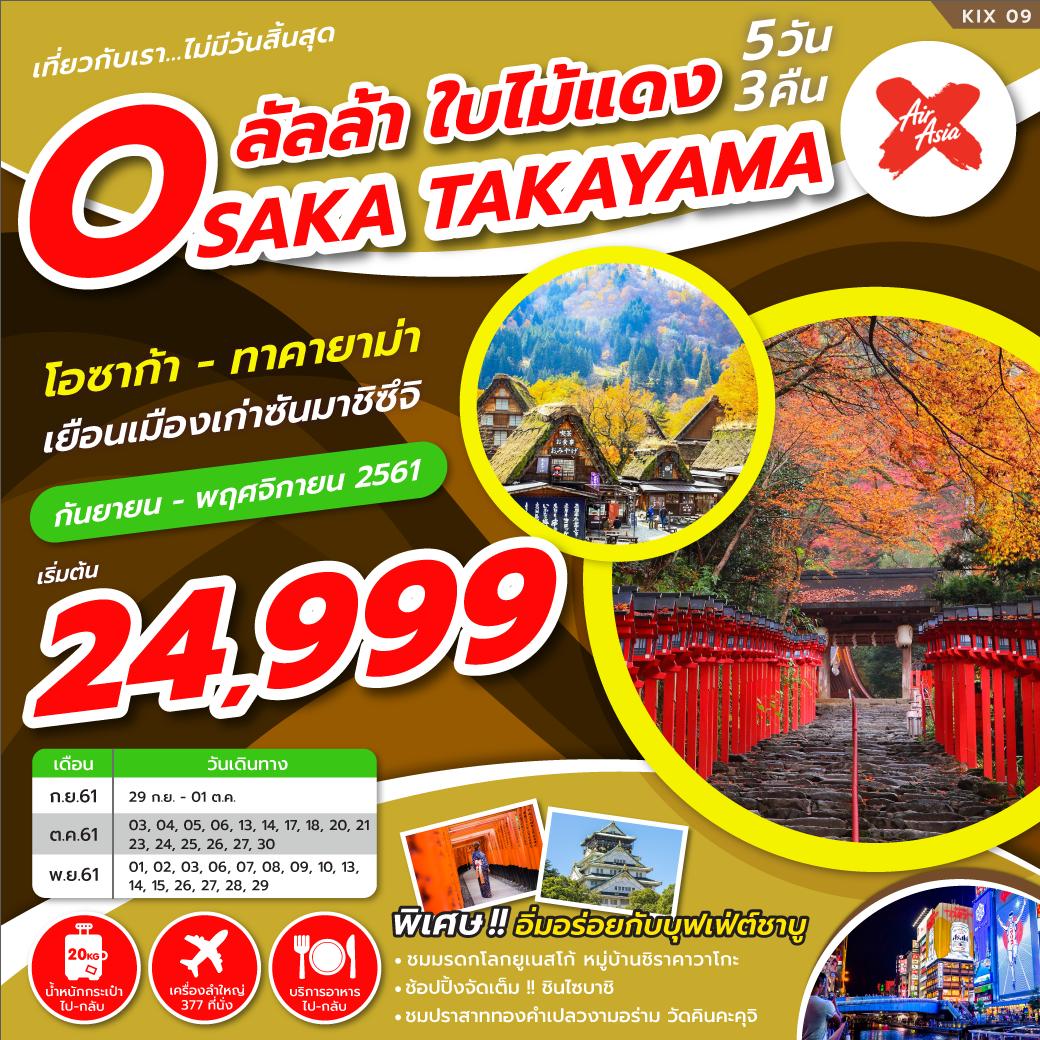ทัวร์ญี่ปุ่น-OSAKA-TAKAYAMA-ลัลล้า-ใบไม้แดง-5D-3N-(SEP-NOV18)-KIX09