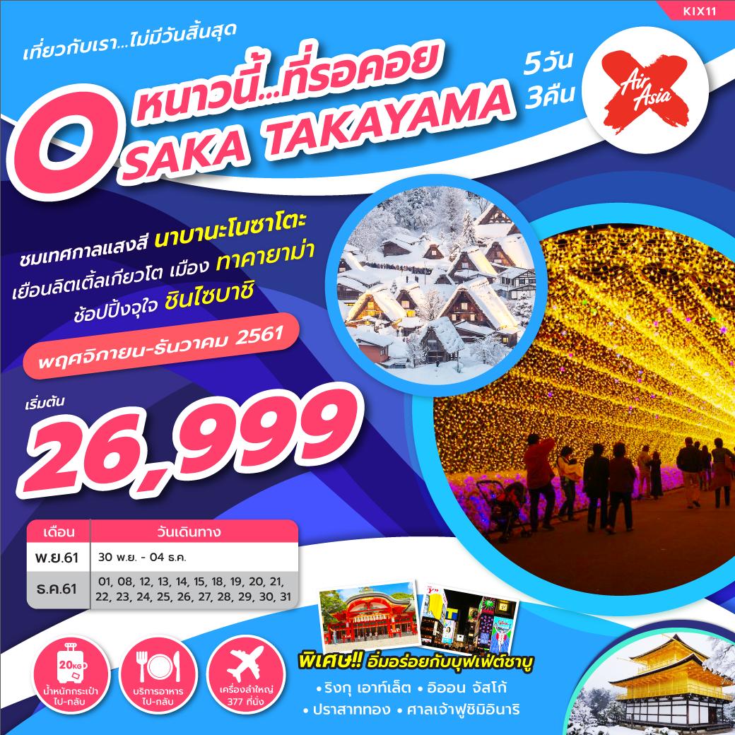 ปีใหม่-ทัวร์ญี่ปุ่น-OSAKA-TAKAYAMA-หนาวนี้..ที่รอคอย-5D3N-(DEC18)-(KIX11)