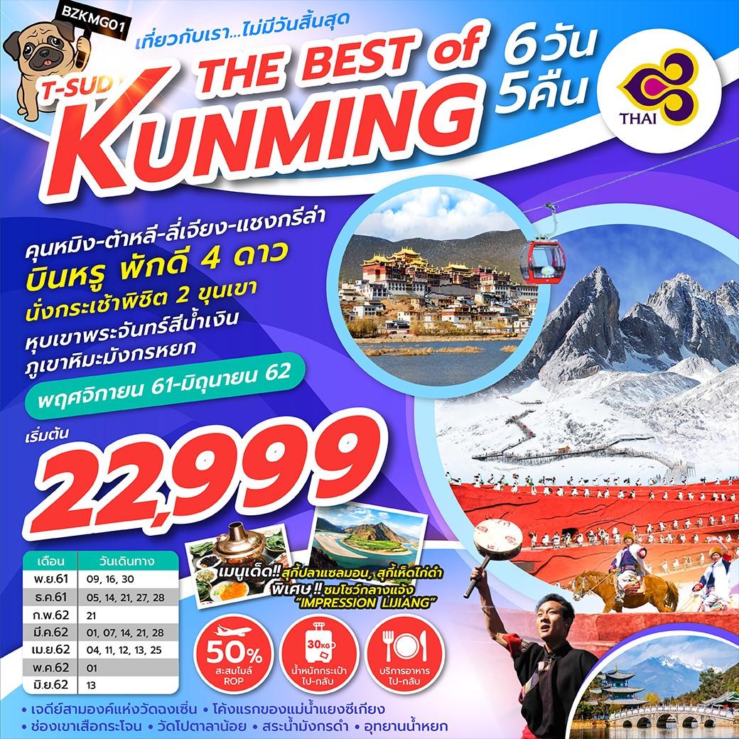 ทัวร์จีน-T-SUD-THE-BEST-OF-KUNMING-6วัน-5คืน-(FEB-JUN19)-(BZKMG01)
