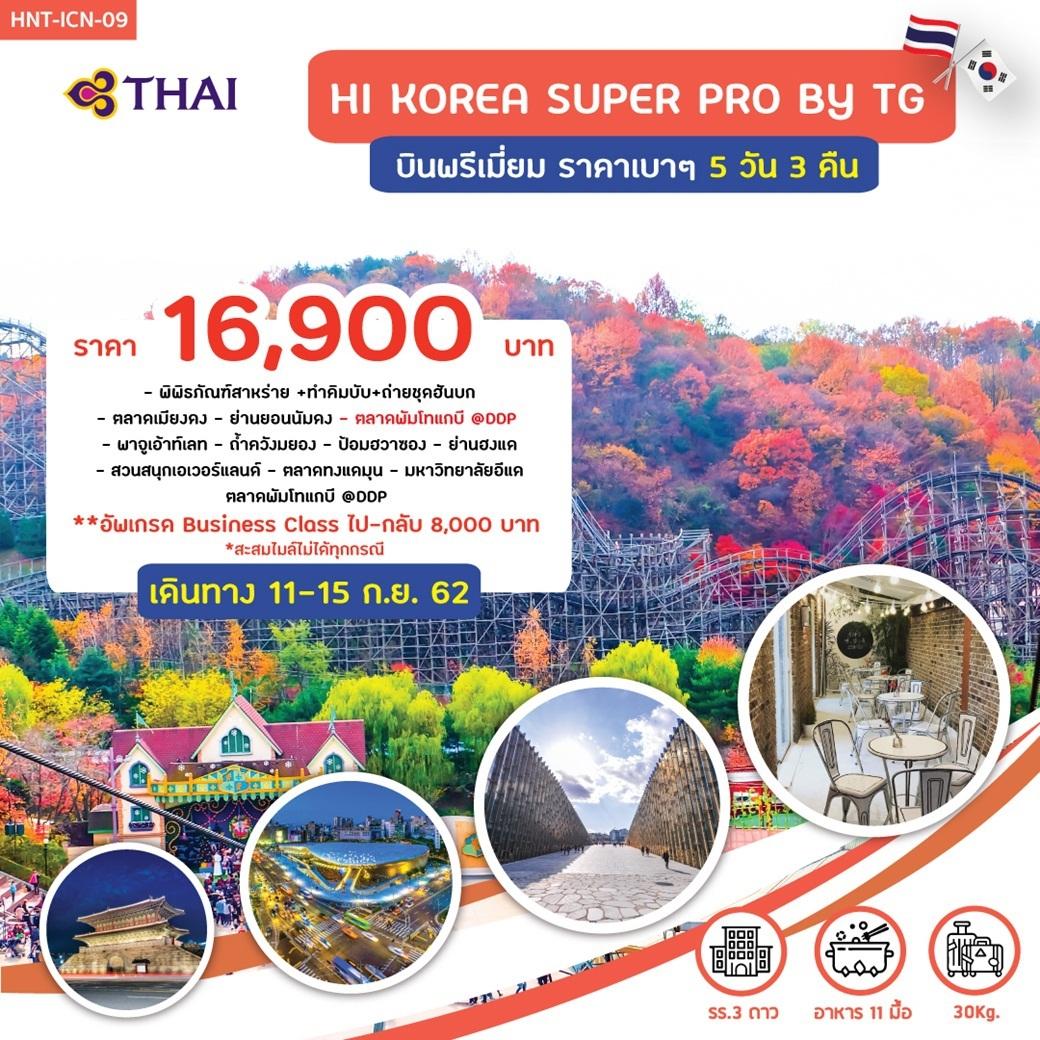ทัวร์เกาหลี-HI-KOREA-SUPER-PRO-3-STAR-5วัน3คืน(TG)(11-15-SEP-19)HNT-ICN-09