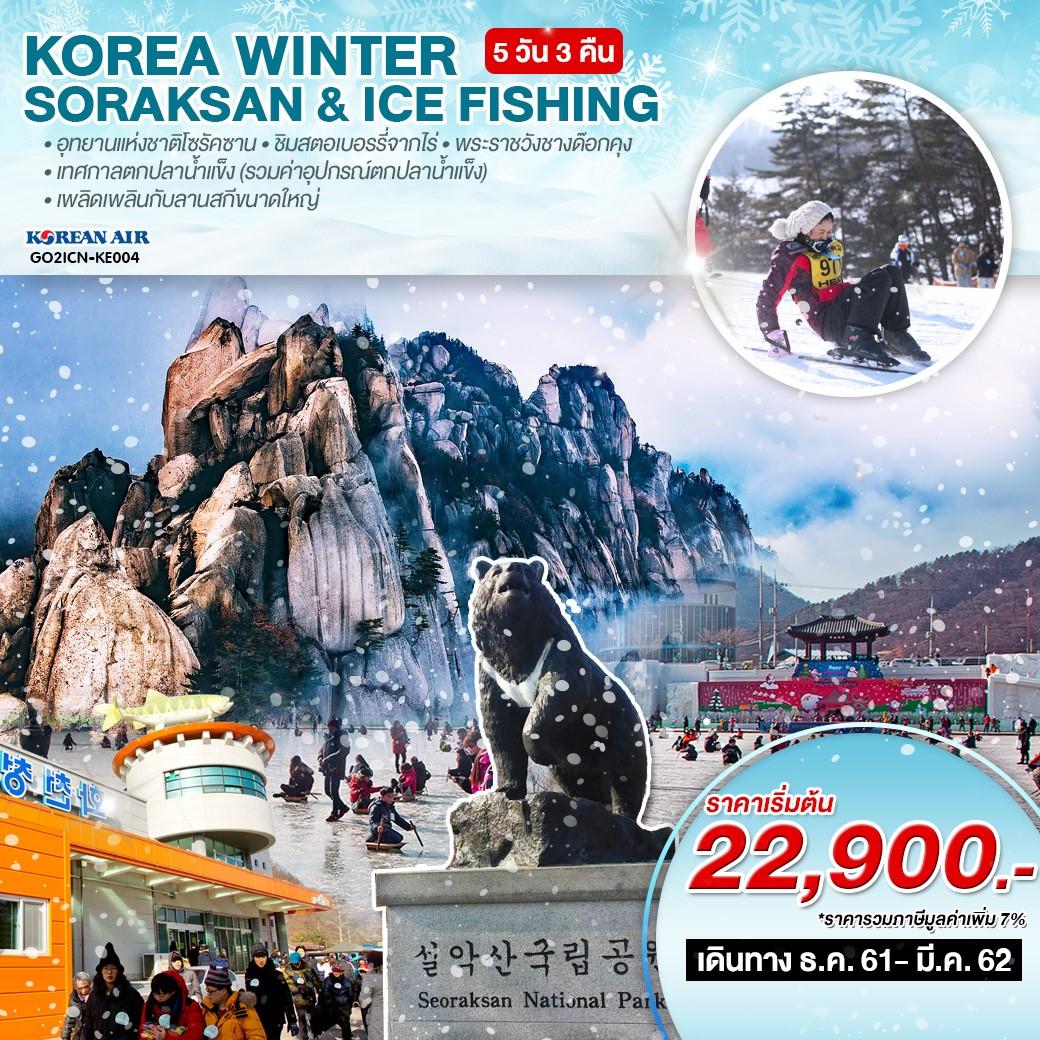 ทัวร์เกาหลี-Winter-Soraksan-&-Ice-Fishing-5วัน-3คืน-(DEC18-MAR19)-GO2ICN-KE004