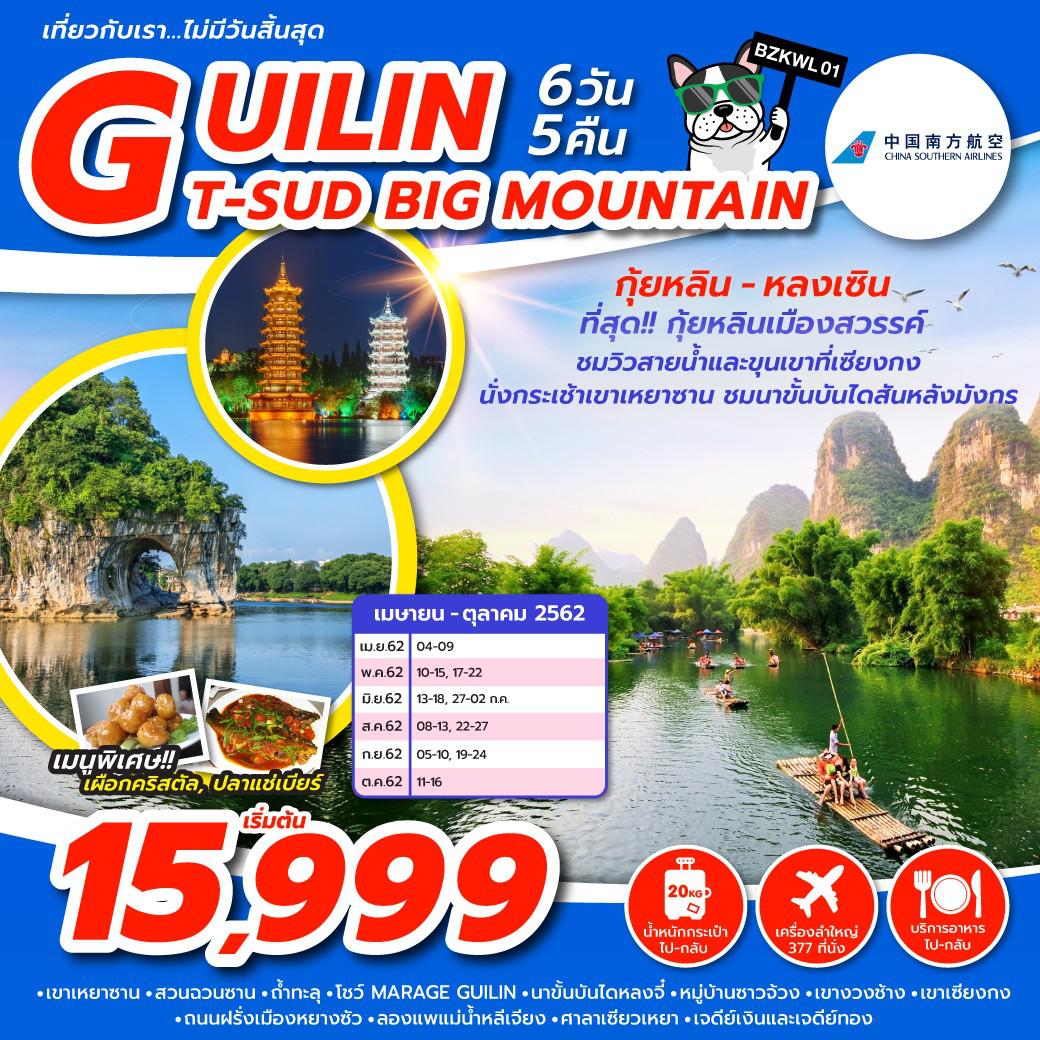 ทัวร์จีน-GUILIN-T-SUD-BIG-MOUNTAIN-6วัน-5คืน-(BZKWL01)-(JUN-OCT19)