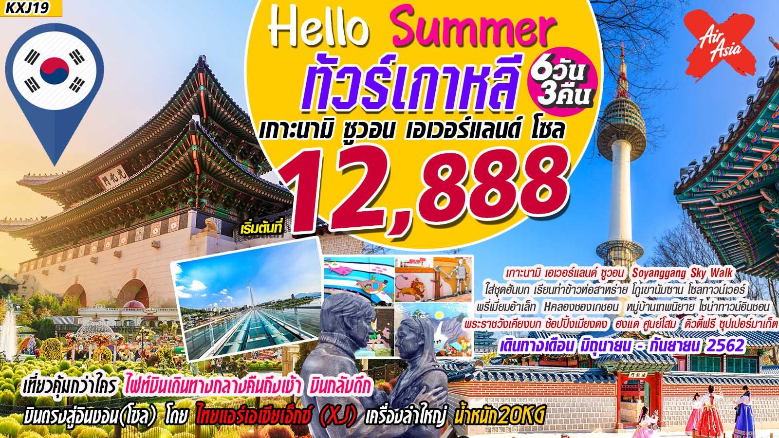 ทัวร์เกาหลี-Hello-Summer-6D3N-(JUN-SEP19)(XJ)(KXJ19)