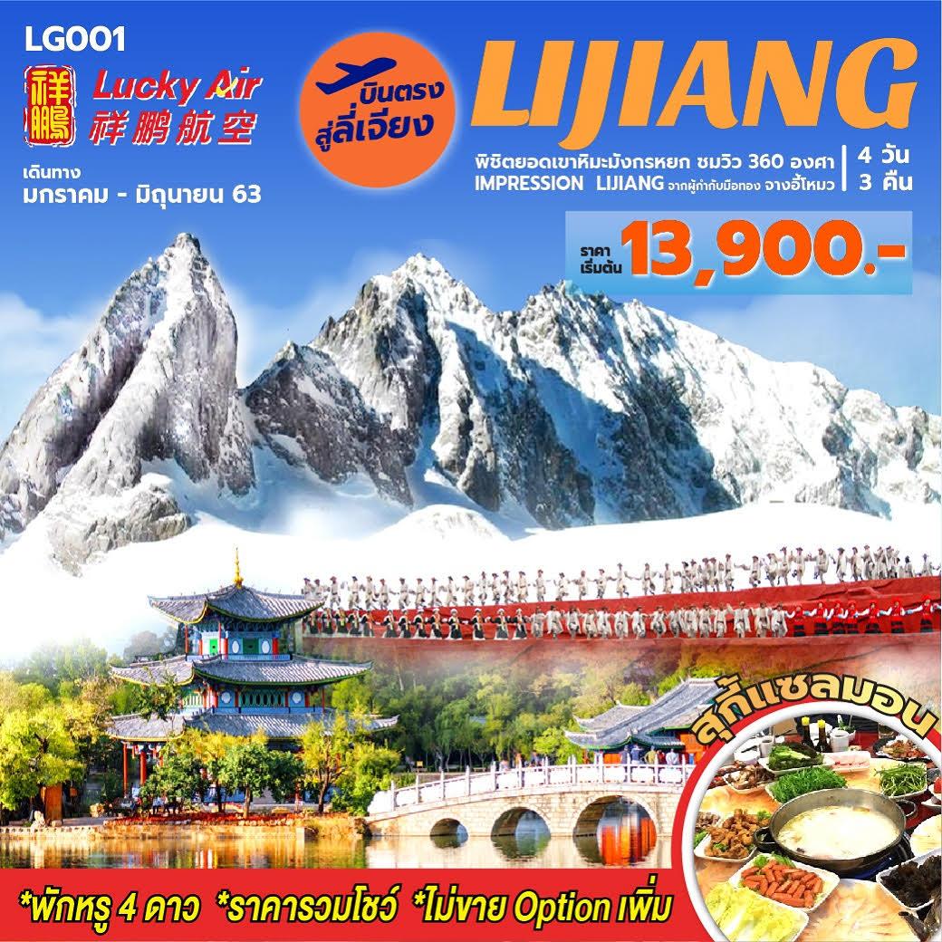 ทัวร์จีน-ลี่เจียง-4D3N-(FEB-JUN20)(LG001)