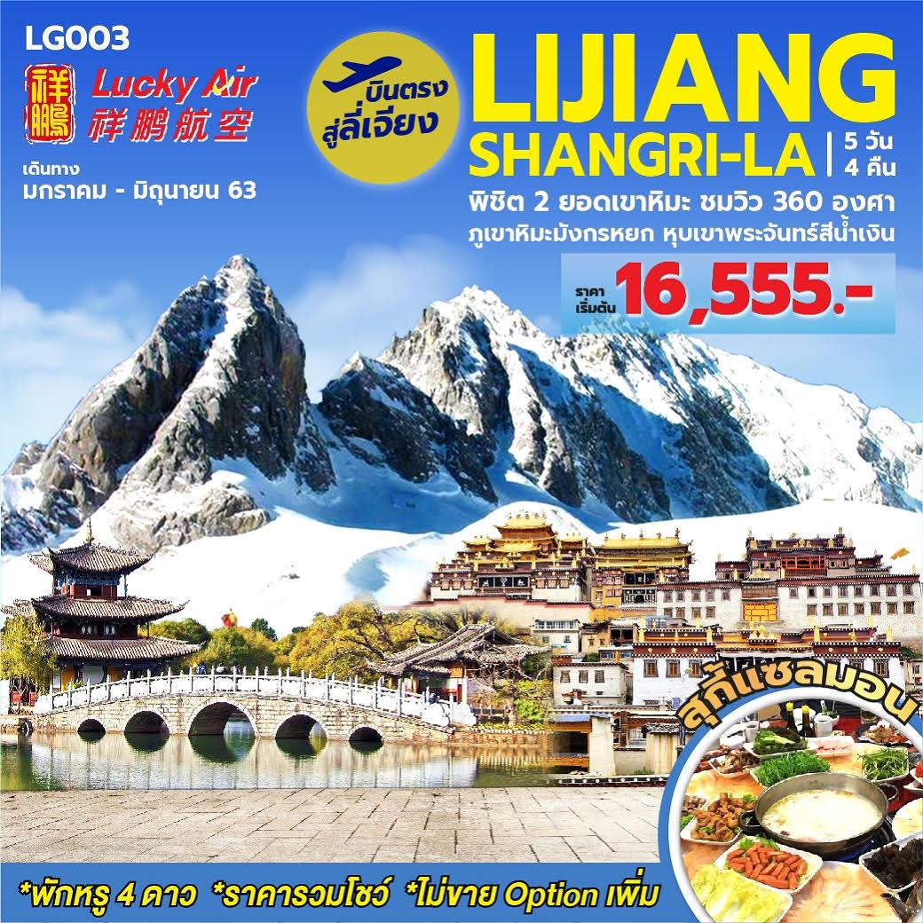 ทัวร์จีน-ลี่เจียง-เเชงกรีล่า-5D4N-(JAN-JUN20)(8L)(LG003)