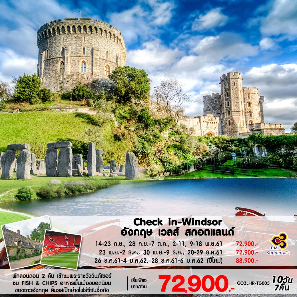ทัวร์อังกฤษ-Check-in-Windsor-อังกฤษ-เวลส์-สกอตแลนด์-10วัน-7คืน-(SEP-DEC18)-(GO3LHR-TG005)