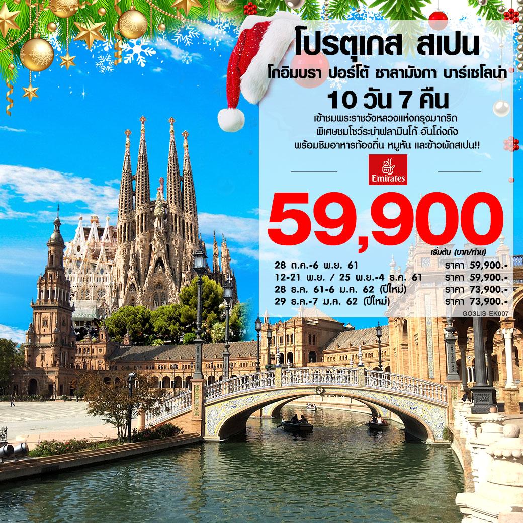 ทัวร์ยุโรป-ปีใหม่-โปรตุเกส-สเปน-10-วัน-7-คืน-(NOV18-JAN19)-(EK)-GO3LIS-EK007