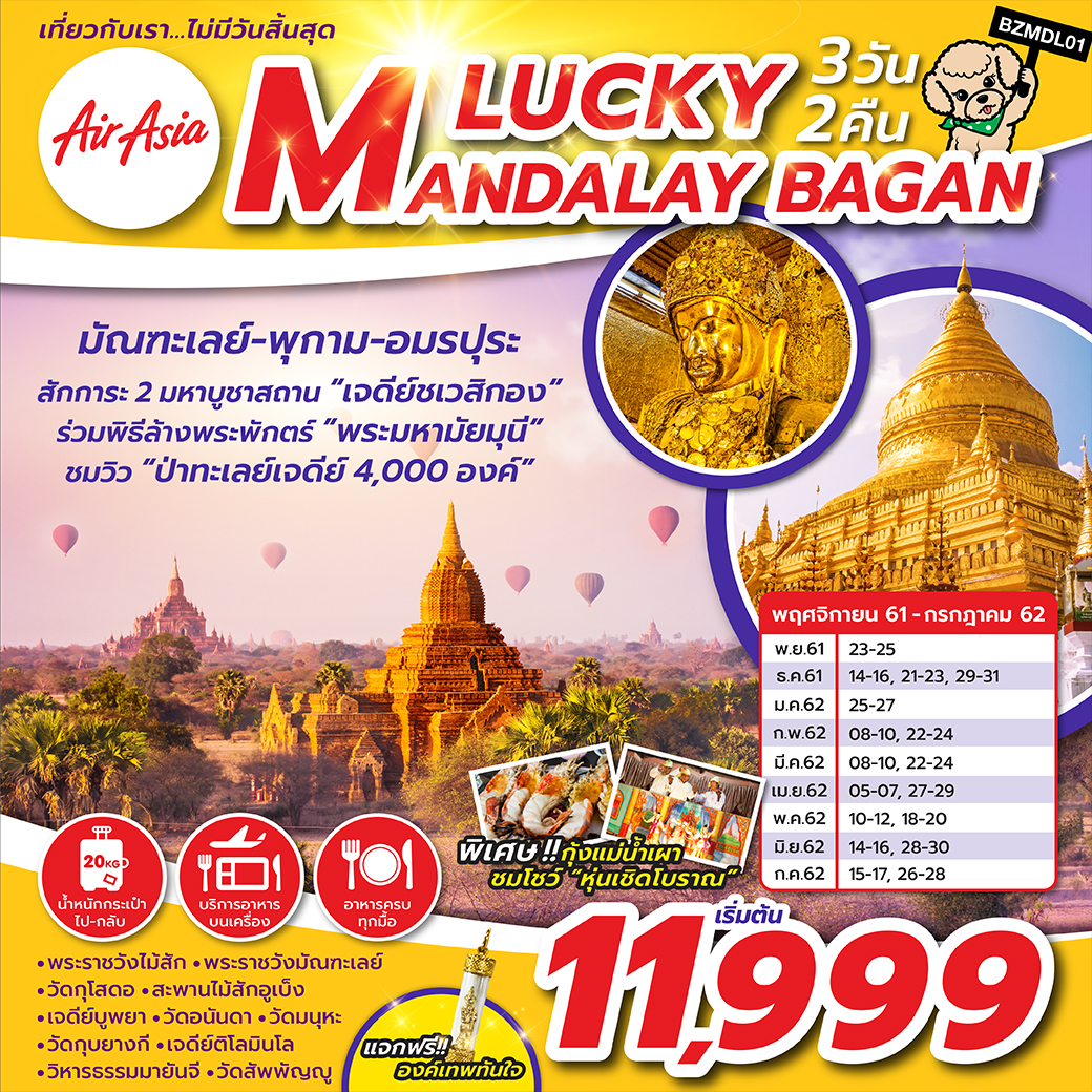 ทัวร์พม่า-LUCKY-MANDALAY-BAGAN-3-วัน-2-คืน-(MAY-AUG19)(FD)(BZMDL01)