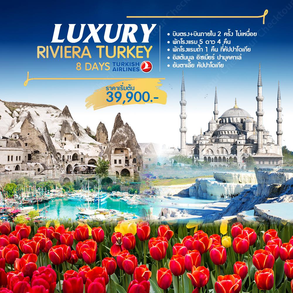 ทัวร์ตุรกี-LUXURY-RIVIERA-TURKEY-8วัน-5คืน-(25NOV-02DEC2018)