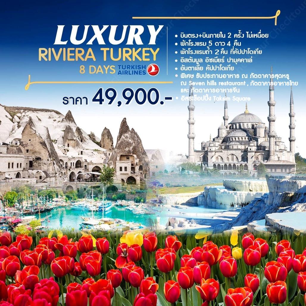 ทัวร์ตุรกี-Luxury-Riviera-Turkey-8วัน6คืน-(APR'20)-(TK59-TK64)