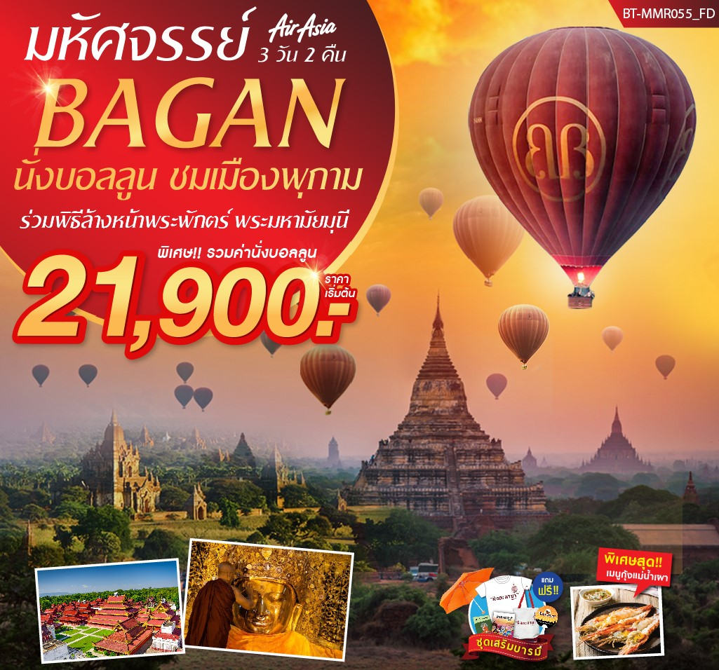 ทัวร์พม่า-ปีใหม่-มหัศจรรย์..บากัน-นั่งบอลลูนชมเมืองพุกาม-(JAN-APR19)-BT-MMR055