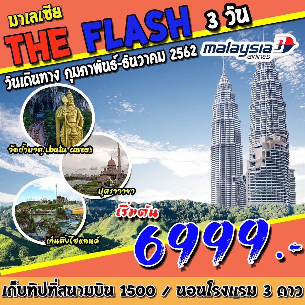 ทัวร์มาเลเซีย-THE-FLASH-MALAYSIA-3-วัน-2-คืน-(APR-DEC19)(MH)