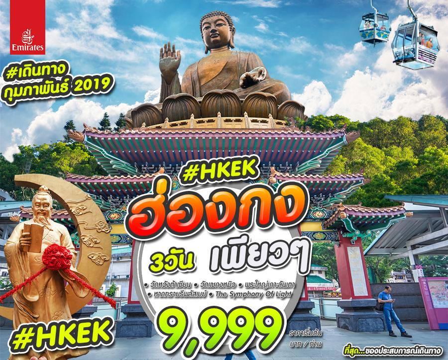 ทัวร์ฮ่องกง เพียวเพียว 3วัน 2คืน (FEB19) (EK)