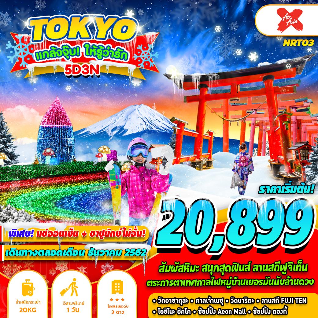 -ทัวร์ญี่ปุ่น-TOKYO-แกล้งจุ๊บ!-ให้รู้ว่ารัก-5-วัน-3-คืน-(DEC19)(NRT03)