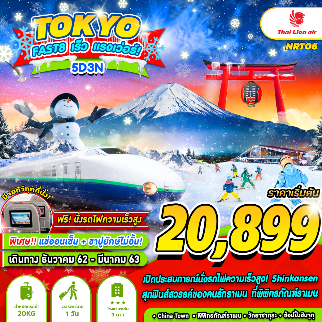 ทัวร์ญี่ปุ่น-TOKYO-FAST8-เร็วแรงเวอร์-5-วัน-3-คืน-(MAR20)(NRT06)