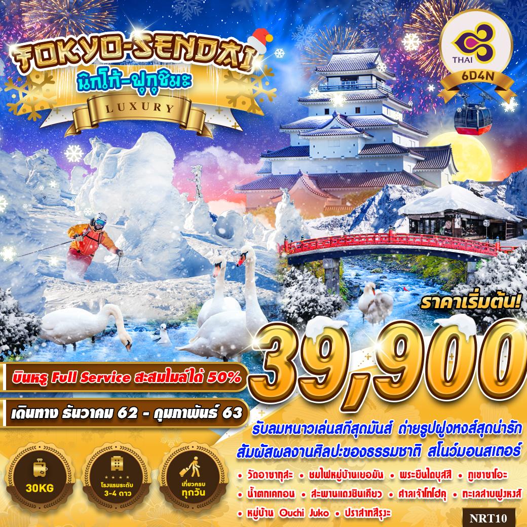 ทัวร์ญี่ปุ่น-TOKYO-SENDAI-นิกโก้-ฟุกุชิมะ-LUXURY-6วัน4คืน(JAN-FEB20)(NRT10)