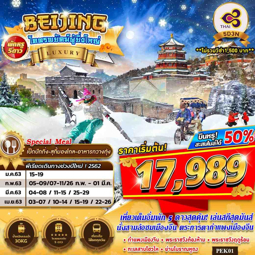 ทัวร์จีน-ปักกิ่ง-โคตรพยัคฆ์ผู้ยิ่งใหญ่-5D3N-(MAR-APR20)(PEK01)