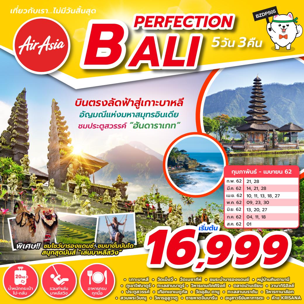 ทัวร์อินโดนีเซีย-PERFECTION-BALI-5D3N-(MAY-AUG19)(FD)(BZDPS05)