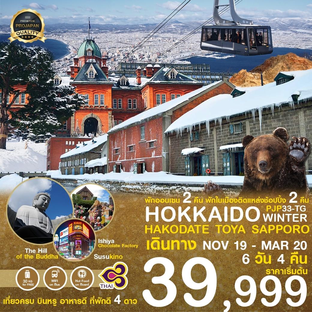 ทัวร์ญี่ปุ่น-HOKKAIDO-WINTER-HAKODATE-SAPPORO-6วัน-4คืน-(DEC19-MAR20)(PJP33-TG)