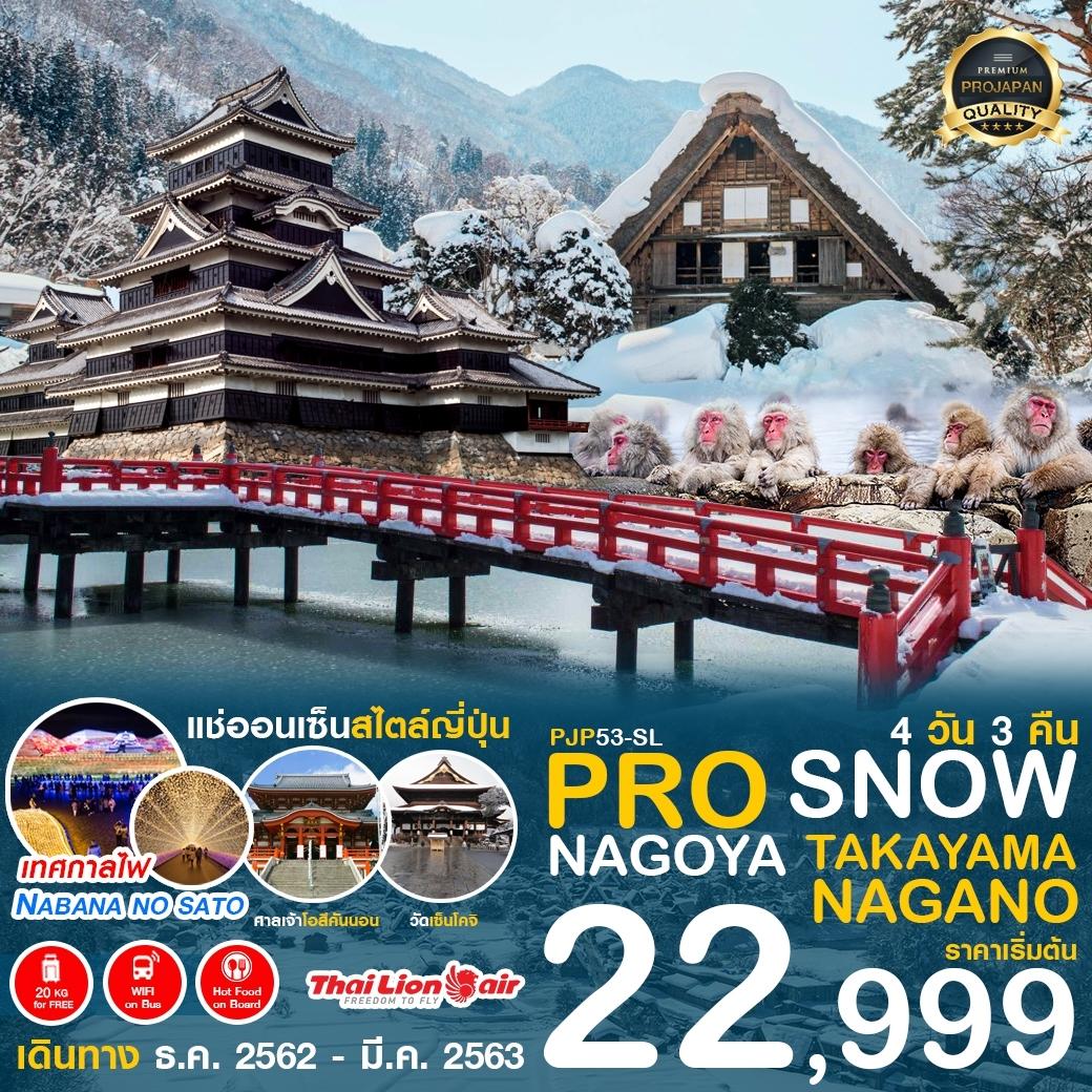 ทัวร์ญี่ปุ่น-SNOW-NAGOYA-TAKAYAMA-NAGANO-4วัน3คืน-(DEC-MAR-2019)-(PJP53-SL)