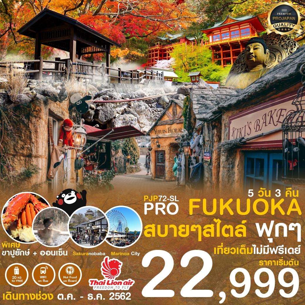 ทัวร์ญี่ปุ่น-FUKUOKA-สบาย-สบาย-สไตล์-ฟุกๆ-5D3N-(PJP72-SL)(DEC19)