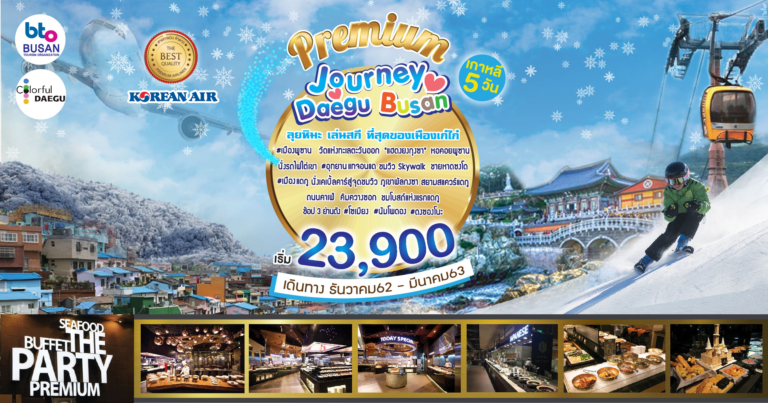 ทัวร์เกาหลี-Premium-JOURNEY-DEAGU-BUSAN-5-วัน-3คืน-(DEC19-MAR20)