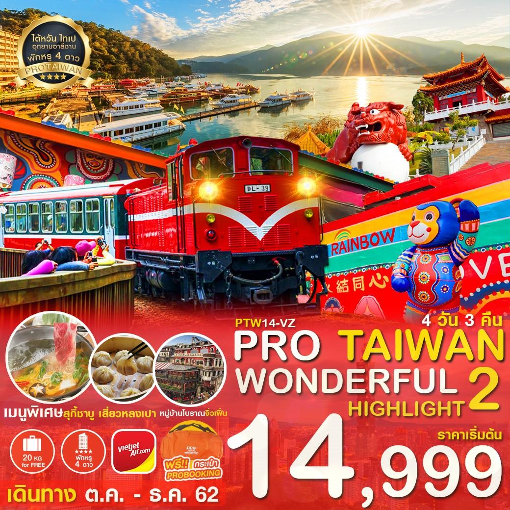 ทัวร์ไต้หวัน-PRO-TAIWAN-WONDERFUL-4-วัน-3-คืน-(NOV-DEC19)(PTW14-VZ)
