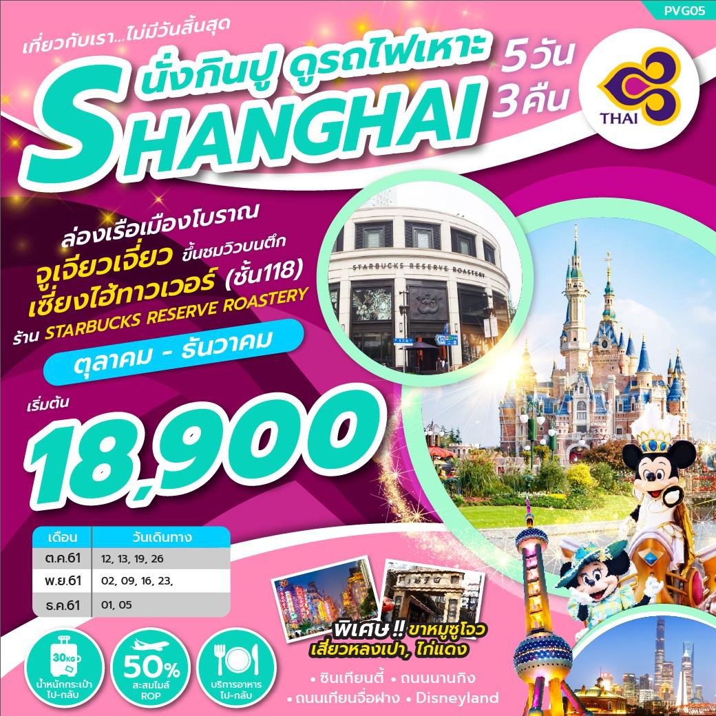 ทัวร์จีน-SHANGHAI-นั่งกินปู-ดูรถไฟเหาะ-5วัน-3คืน-(OCT-DEC18)-(PVG05)