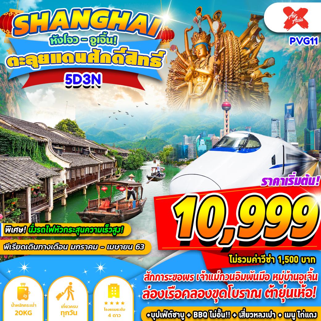 ทัวร์จีน-SHANGHAI-หังโจว-อูเจิ้น-ตะลุยแดนศักดิ์สิทธิ์-5-วัน-3-คืน-(MAR-APR20)(PVG11)