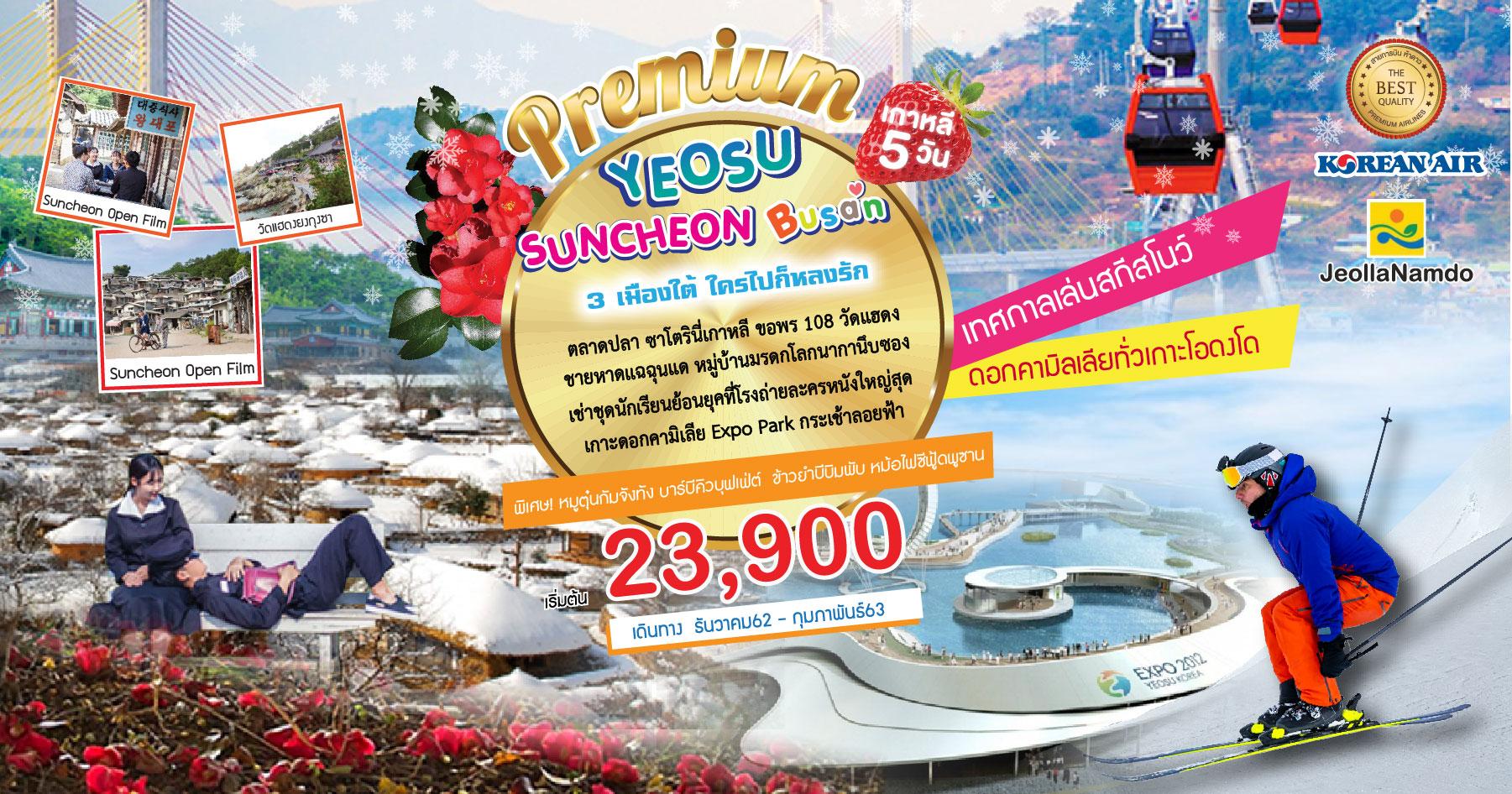 ทัวร์เกาหลี-Premium-YEOSU-SUNCHEON-BUSAN-5วัน-3คืน-(DEC19-FEB20)