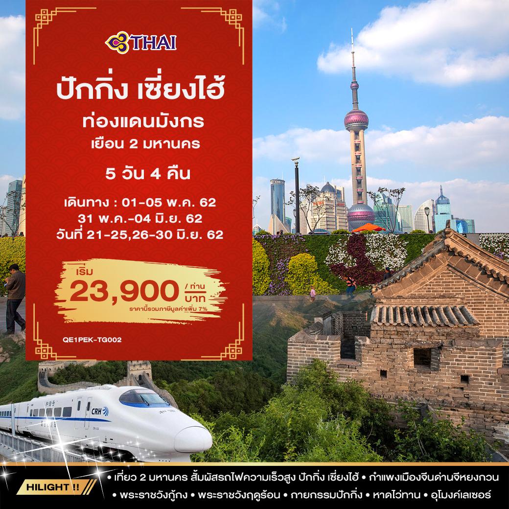 ทัวร์จีน-ปักกิ่ง-เซี่ยงไฮ้-5วัน4คืน-(MAY-JUN19)(TG)(QE1PEK-TG002)