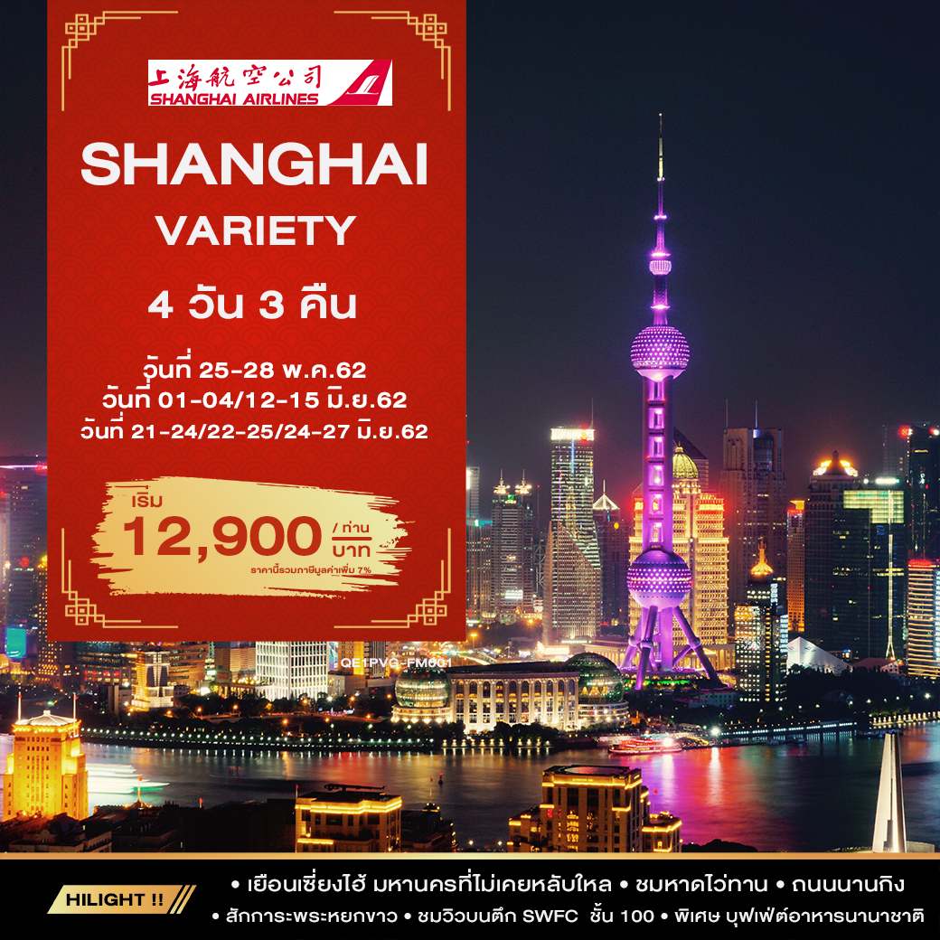 ทัวร์จีน-SHANGHAI-VARIETY-4D3N-(JUN19)(FM)(QE1PVG-FM001)