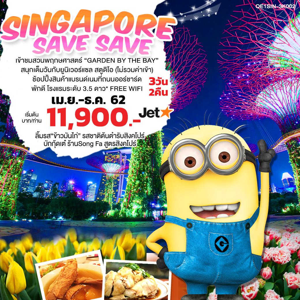ทัวร์สิงคโปร์-SINGAPORE-SAVE-SAVE-3D2N-(JUL-DEC19)(3K)(QE1SIN-3K002)