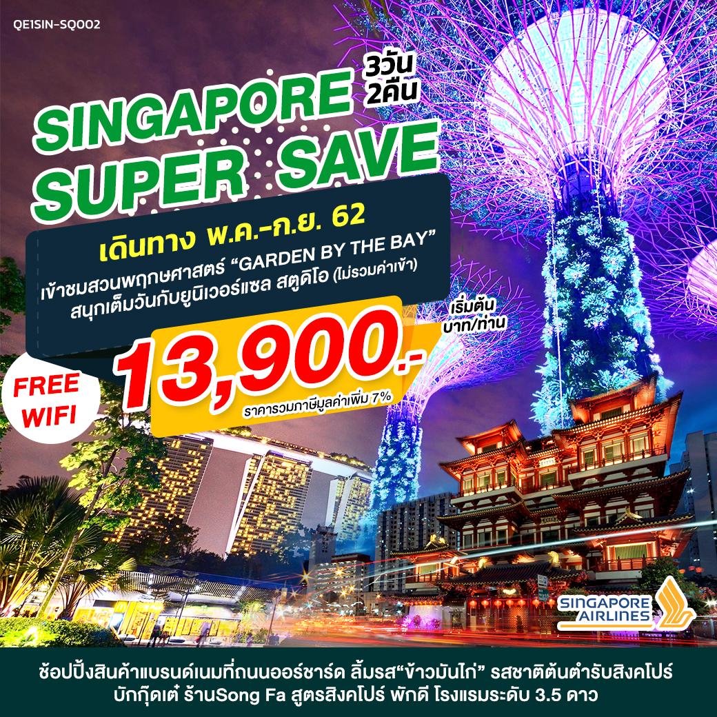 ทัวร์สิงคโปร์-SUPER-SAVE-3-วัน-2-คืน-(MAY-SEP19)(SQ)(QE1SIN-SQ002)
