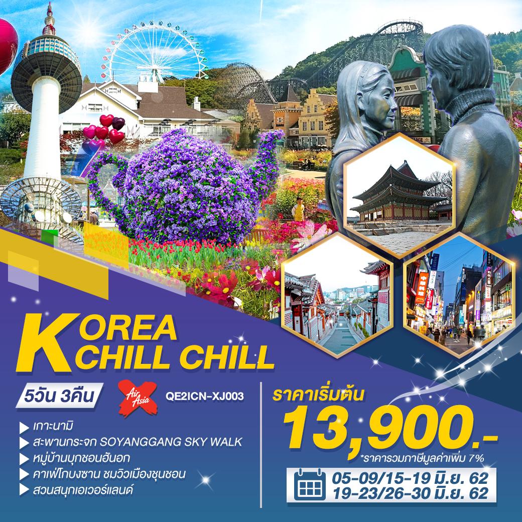 ทัวร์เกาหลี CHILL CHILL 5 วัน 3 คืน (JUN-SEP19)(XJ)(QE2ICN-XJ003)