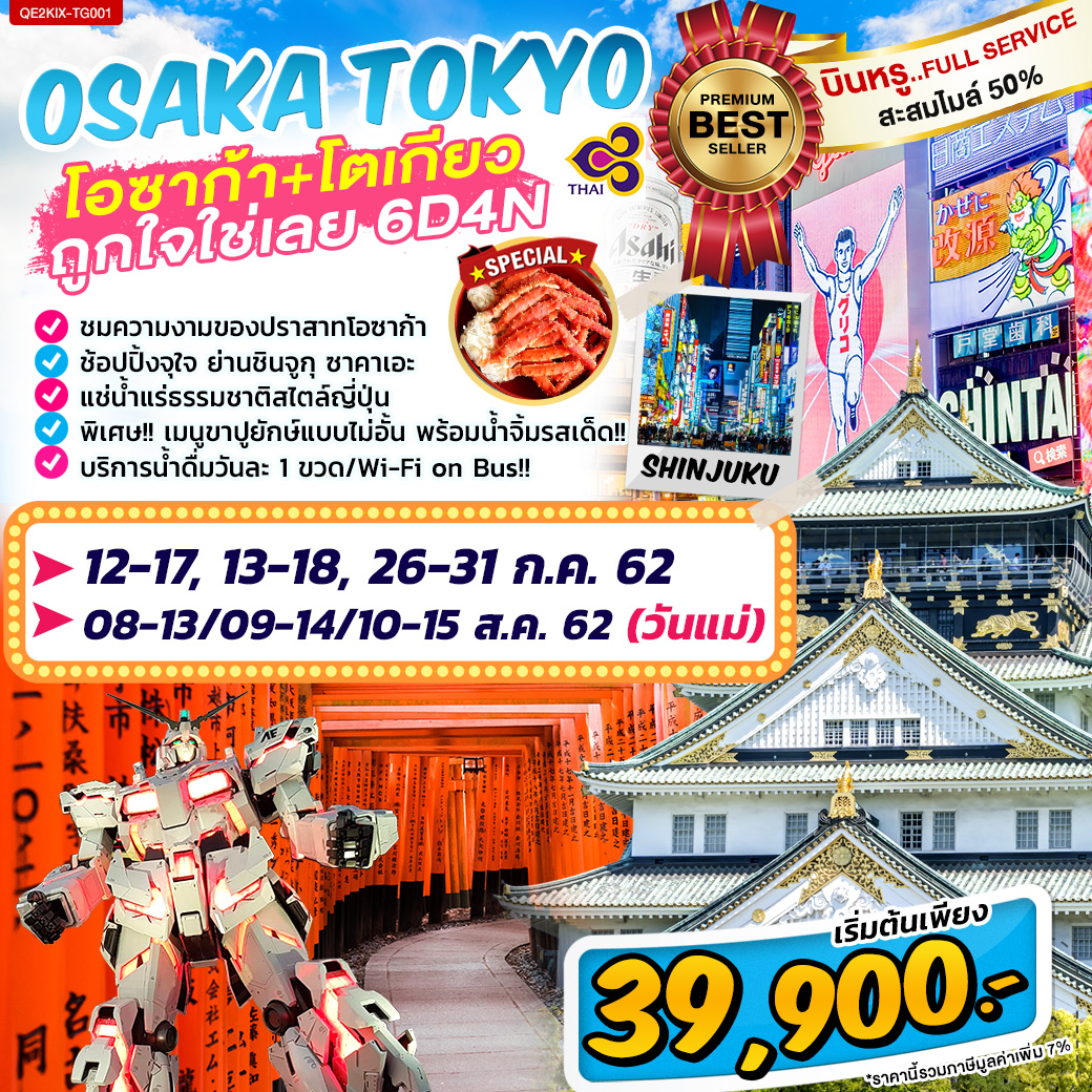 ทัวร์ญี่ปุ่น-OSAKA-TOKYO-ถูกใจใช่เลย-6D4N-(JUL-AUG19)(QE2KIX-TG001)