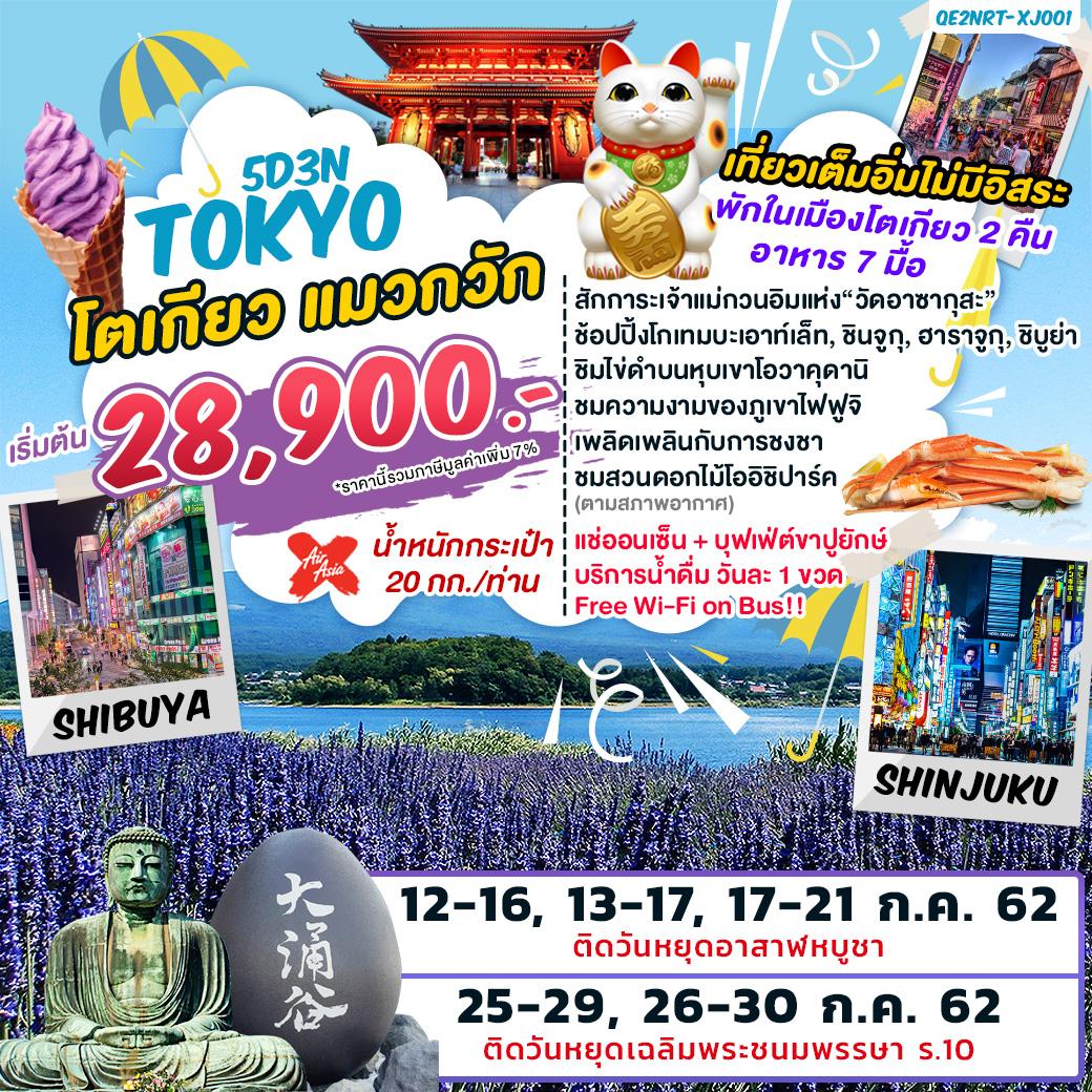 ทัวร์ญี่ปุ่น-TOKYO-แมวกวัก-5D3N-(JUL-SEP19)(XJ)(QE2NRT-XJ001)