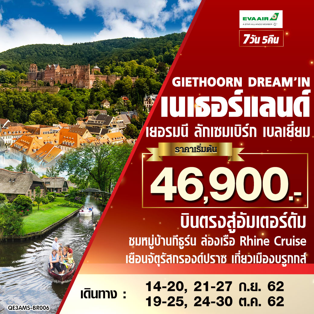 ทัวร์ยุโรป-GIETHOORN-DREAM'IN-(NET-GER-LUX-BEL)-7วัน5คืน(SEP-OCT19)QE3AMS-BR006