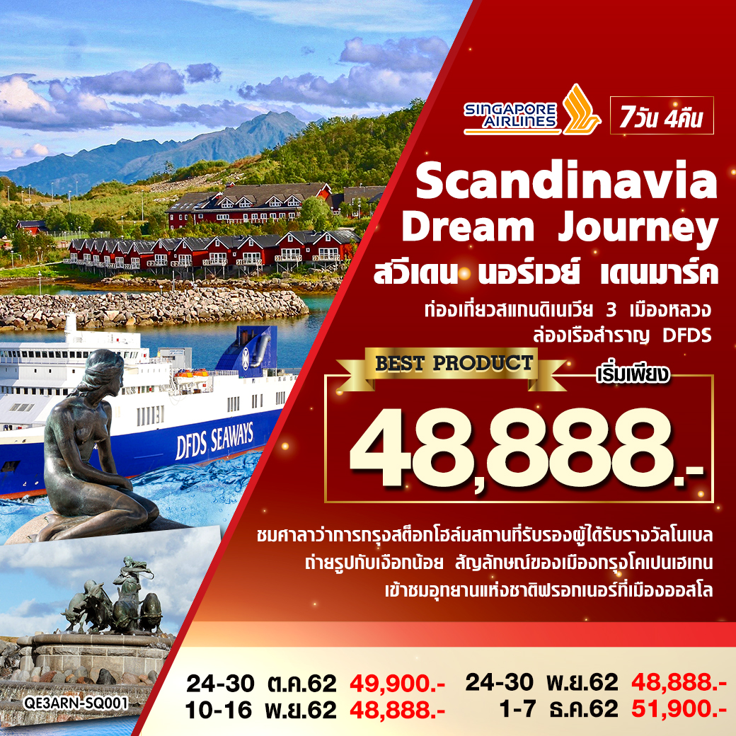ทัวร์ยุโรป-Scandinavia-Dream-Journey-7D4N-(OCT-DEC19)(SQ)(QE3ARN-SQ001)