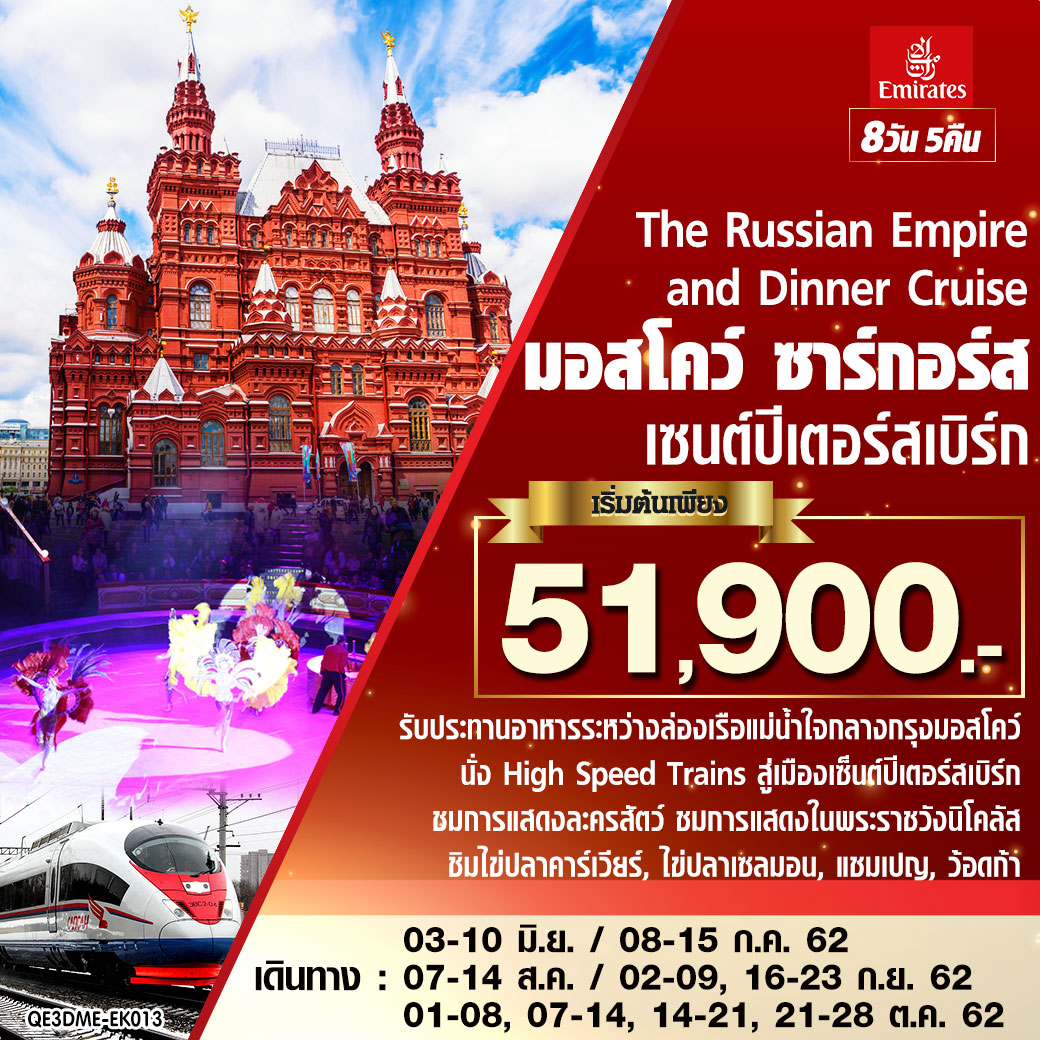 ทัวร์รัสเซีย-THE-RUSSIAN-EMPIRE-AND-DINNER-CRUISE-8D5N-(JUN-OCT19)(EK)(QE3DME-EK013)