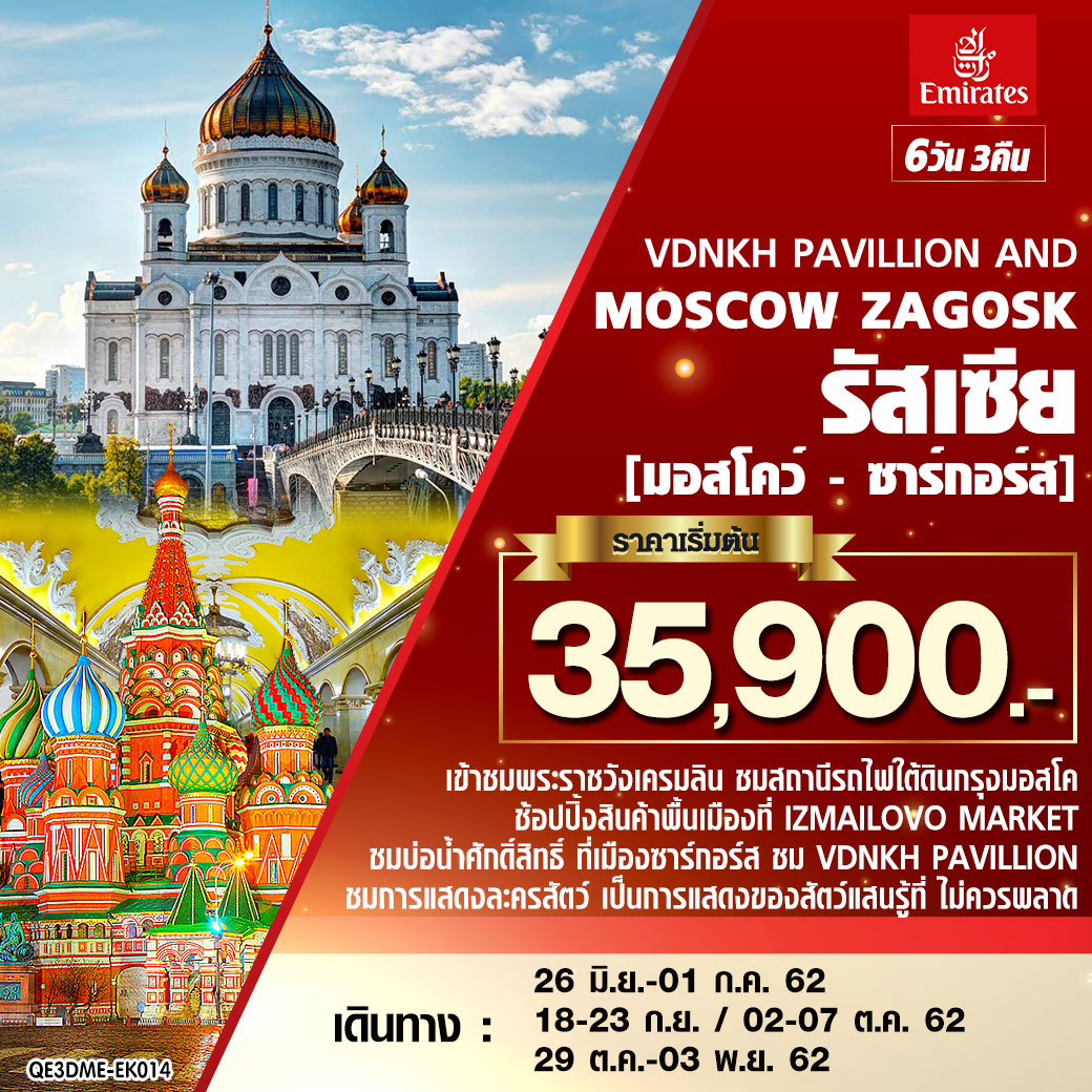 ทัวร์รัสเซีย-VDNKH-PAVILLION-AND-MOSCOW-ZAGOSK-6D3N-(JUN-OCT19)(EK)(QE3DME-EK014)
