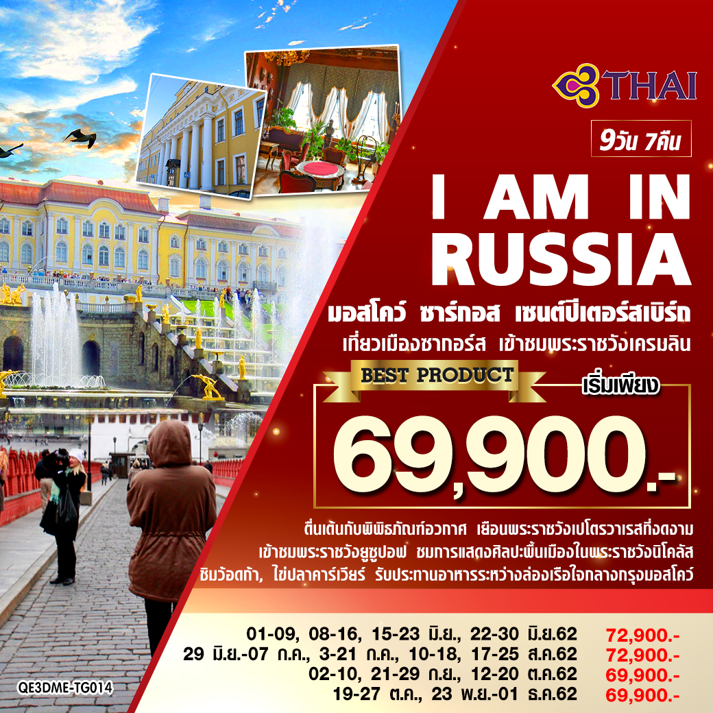 ทัวร์รัสเซีย-I-AM-IN-RUSSIA-9D7N-(JUN-NOV19)(TG)(QE3DME-TG014)