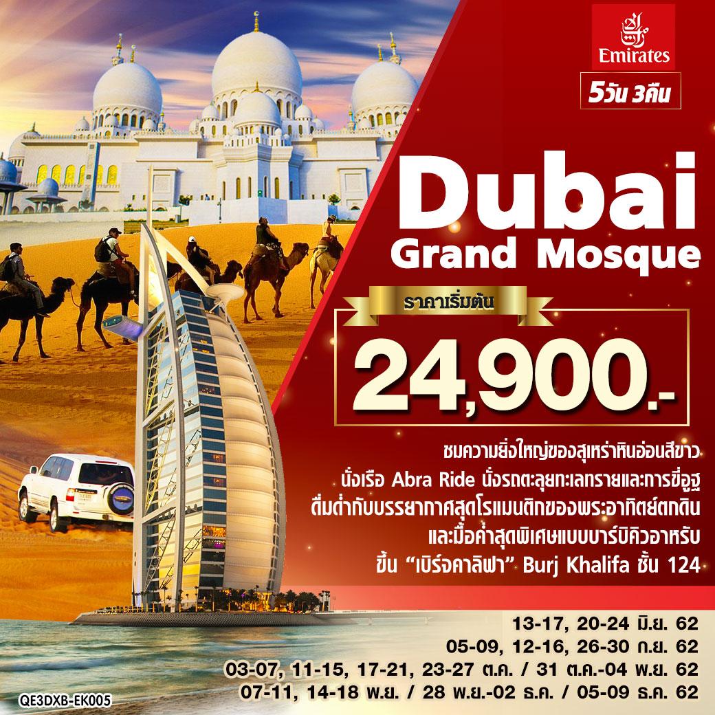 ทัวร์ดูไบ-DUBAI-GRAND-MOSQUE-5วัน3คืน-(JUN-OCT19)(EK)(QE3DXB-EK005)