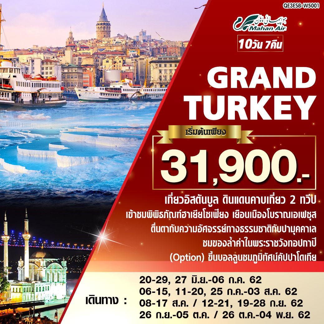 ทัวร์ตุรกี-GRAND-TURKEY-10D7N-(JUN-OCT19)(W5)(QE3ESB-W5001)