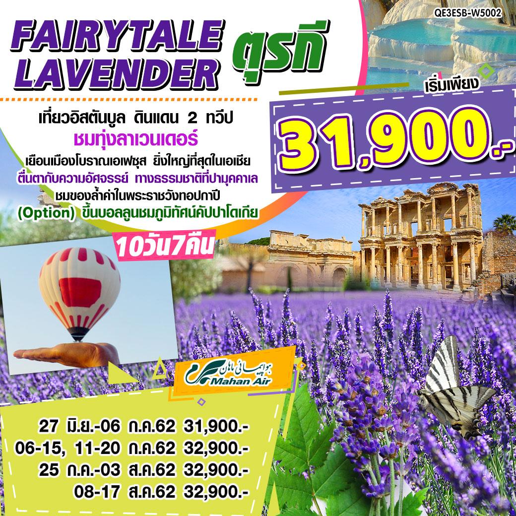 ทัวร์ตุรกี-FAIRYTALE-LAVENDER-10D7N-(JUN-AUG19)(W5)(QE3ESB-W5002)