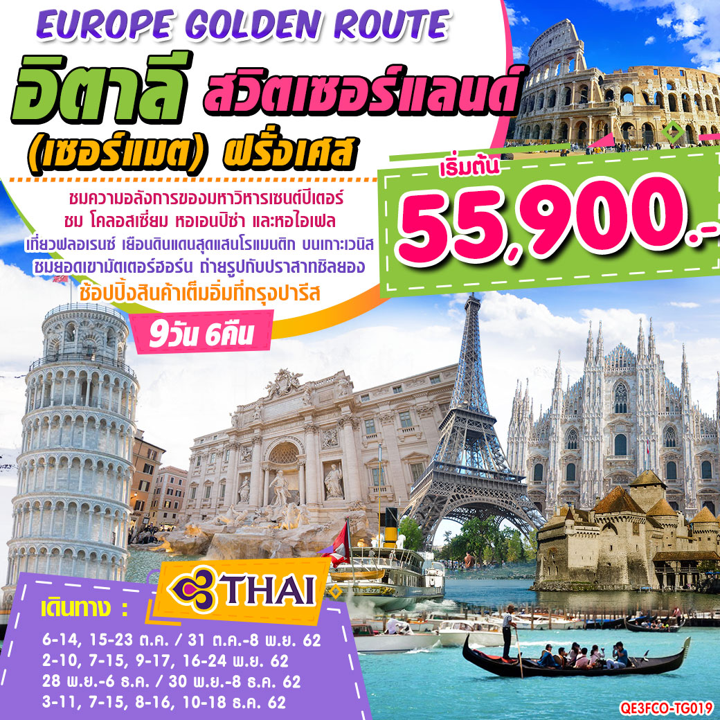 ทัวร์ยุโรป-EUROPE-GOLDEN-ROUTE-9D6N-(OCT-DEC19)(TG)(QE3FEO-TG019)