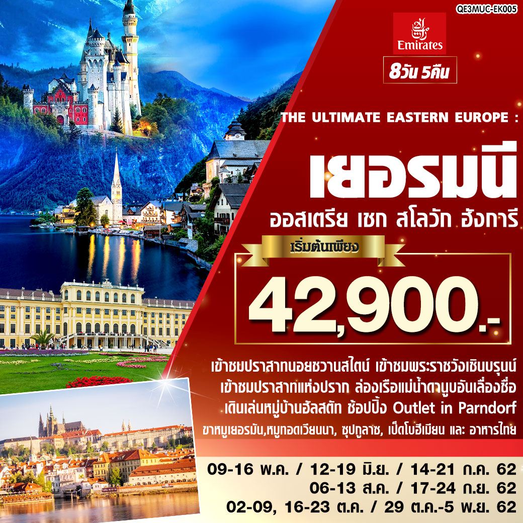 ทัวร์ยุโรป-THE-ULTIMATE-EASTERN-EUROPE-8D5N-(JUN-OCT19)(EK)(QE3MUC-EK005)