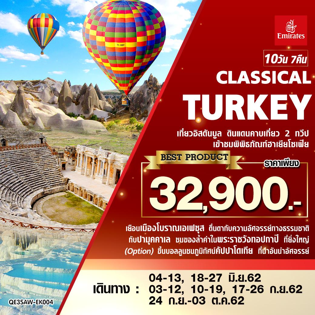 ทัวร์ตุรกี-CLASSICAL-TURKEY-10D7N-(JUN-SEP19)(EK)(QE3SAW-EK004)