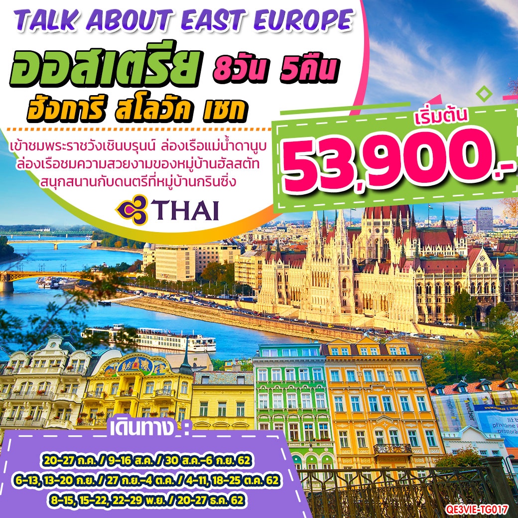 ทัวร์ยุโรป-TALK-ABOUT-EAST-EUROPE-8D5N-(JUL-DEC19)(TG)(QE3VIE-TG017)